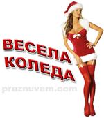 Коледни пожелания от praznuvam.com